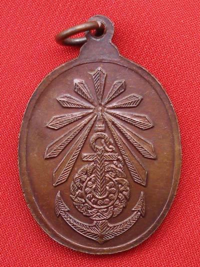 เหรียญหมอพร (พลเรือเอกกรมหลวงชุมพรเขตต์อุดมศักดิ์) หลังตราสมอราชนาวีไทย น่าบูชาครับ 1