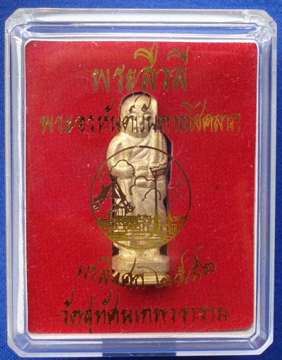 พระสีวลี พระอรหันต์ผู้เลิศในทางโชคลาภ เนื้อกะไหล่ทองด้าน พระเครื่อง วัดสุทัศนเทพวราราม ปี 2552 5