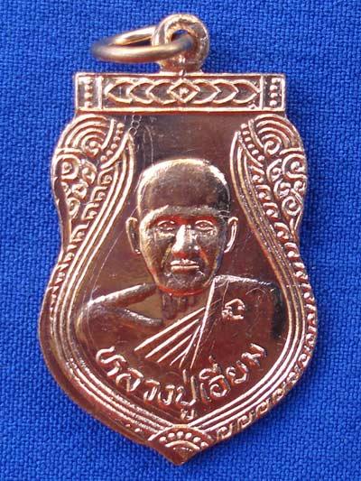 เหรียญเสมา พระเครื่อง หลวงปู่เอี่ยม วัดสะพานสูง เนื้อทองแดง รุ่น 100 ปี ปี 2539 พิมพ์บล็อคขยับ หายาก