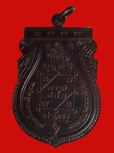 พระพุทธชินราช เนื้อนวโลหะ วัดกลางบางแก้ว หลวงปู่เจือปลุกเสก ปี2548 สวยหายากแล้วครับ 1
