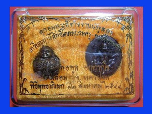 ลูกอมพระสังกัจจายน์ + เหรียญฤาษี หลวงพ่อพูล วัดไผ่ล้อม เนื้อสัมฤทธิ์ ปี 2544 สวยน่าบูชามาก
