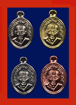 เหรียญเม็ดแตงหลวงปู่ทวด พ่อท่านเขียว รุ่นบารมี 81 ชุด 4 เนื้อ อยู่ในชุดกรรมการ สวยหายากครับ