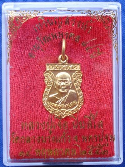 เหรียญสรงน้ำหลวงปู่เจือ วัดกลางบางแก้ว อายุวัฒนะ 84 ปี กะไหล่ทอง พระเครื่องที่แทนรุ่นแรกได้สบายครับ 2