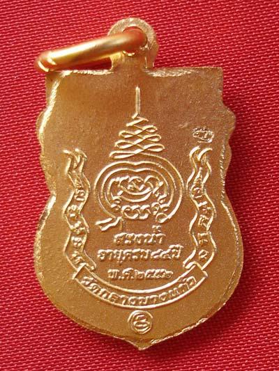 เหรียญสรงน้ำหลวงปู่เจือ วัดกลางบางแก้ว อายุวัฒนะ 84 ปี กะไหล่ทอง พระเครื่องที่แทนรุ่นแรกได้สบายครับ 1
