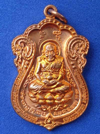 เหรียญหลวงปู่ทวด นิรันตราย เนื้อทองแดง พ่อท่านเขียว วัดห้วยเงาะ No.4936 สวยที่สุด