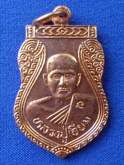 เหรียญเสมา พระเครื่อง หลวงปู่เอี่ยม วัดสะพานสูง เนื้อทองแดง รุ่น 100 ปี ปี 2539 น่าเก็บก่อนแพงครับ