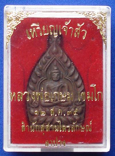เหรียญเจ้าสัว หลวงพ่อเกษม เขมโก ปี 2535 เนื้อนวโลหะ เด่นทางด้านโชคลาภ ทำมาค้าขาย สวยมากครับ 2