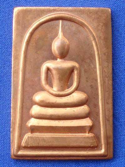 พระเครื่อง พระสมเด็จ หลังอัญเชิญพระคาถาชินบัญชร เนื้อทองแดง วัดอินทรวิหาร ปี 2546 องค์ที่ 1