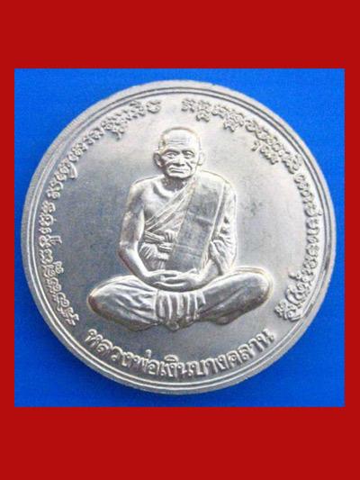 เหรียญบาตรน้ำมนต์หลวงพ่อเงิน บางคลาน รุ่นพระพิจิตร เนื้ออัลปาก้า ขนาด 3.0 ซม. นิยมและหายาก