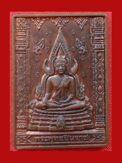 เหรียญแสตมป์พระพุทธชินราช 84 พรรษา สมเด็จพระสังฆราช ปี 2540 พระเครื่องพิธีใหญ่ สวยหายาก