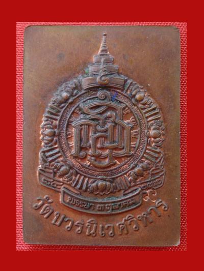 เหรียญแสตมป์พระพุทธชินราช 84 พรรษา สมเด็จพระสังฆราช ปี 2540 พระเครื่องพิธีใหญ่ สวยหายาก 1