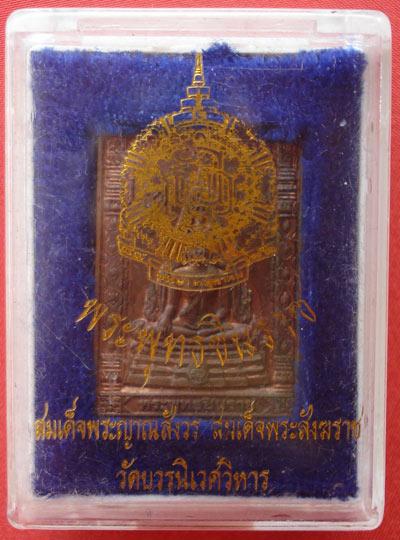เหรียญแสตมป์พระพุทธชินราช 84 พรรษา สมเด็จพระสังฆราช ปี 2540 พระเครื่องพิธีใหญ่ สวยหายาก 3