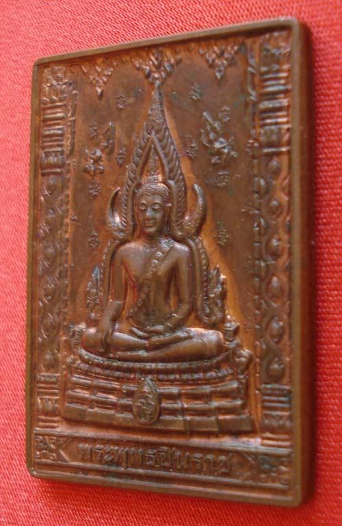 เหรียญแสตมป์พระพุทธชินราช 84 พรรษา สมเด็จพระสังฆราช ปี 2540 พระเครื่องพิธีใหญ่ สวยหายาก 2