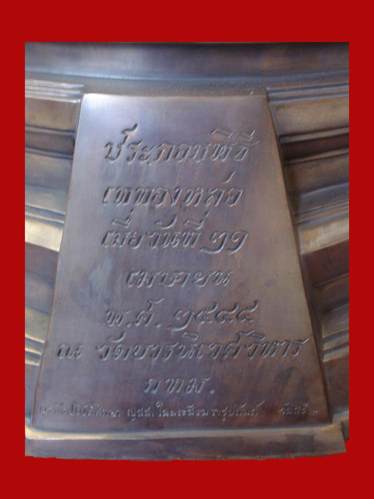 พระบูชาพระพุทธสิหิงค์ สมเด็จพระสังฆราช วัดบวรนิเวศ ขนาดหน้าตักกว้าง 16 นิ้ว ปี 2545 5