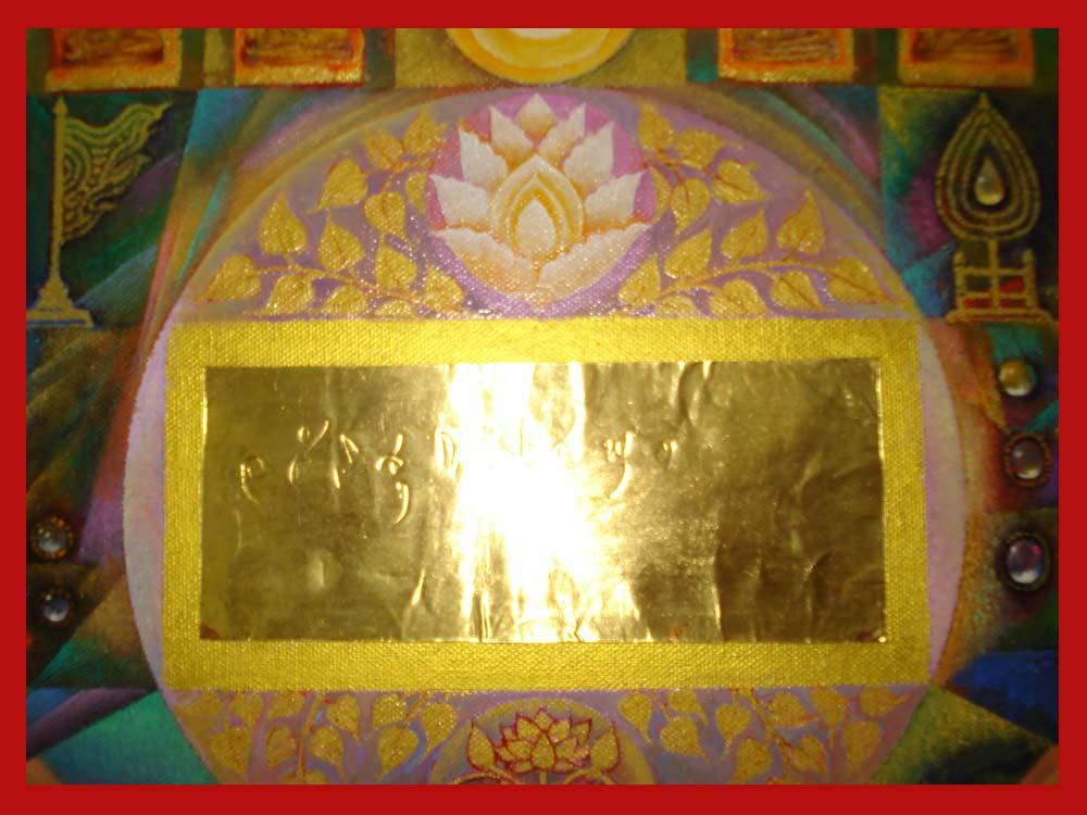 แผ่นทองคำ มีรอยพระหัตถ์จารของสมเด็จพระสังฆราช จัดทำเป็นรูปภาพประกอบโดยศิลปินแห่งชาติ ชิ้นเดียวในโลก 1
