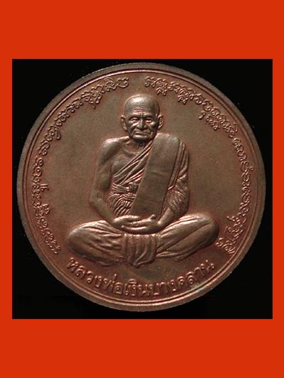 เหรียญบาตรน้ำมนต์พิมพ์ใหญ่ หลวงพ่อเงิน บางคลาน รุ่นพระพิจิตร เนื้อนวโลหะ นิยมและหายากมาก
