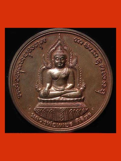 เหรียญบาตรน้ำมนต์พิมพ์ใหญ่ หลวงพ่อเงิน บางคลาน รุ่นพระพิจิตร เนื้อนวโลหะ นิยมและหายากมาก 1