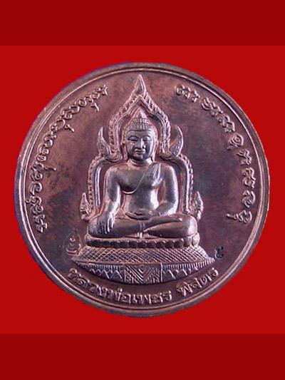 เหรียญบาตรน้ำมนต์พิมพ์เล็ก หลวงพ่อเงิน บางคลาน รุ่นพระพิจิตร เนื้อนวโลหะ นิยมและหายากมาก 1