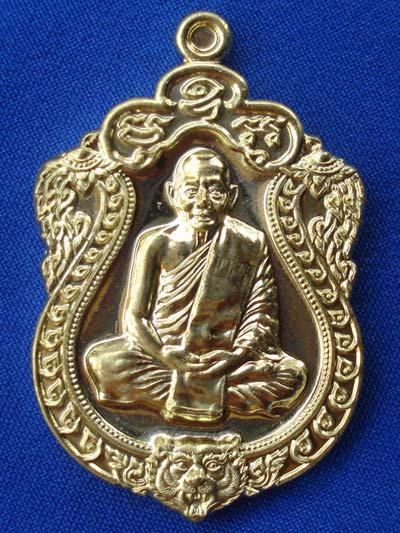 เหรียญเสมาครบ 6 รอบ 72 ปี หลวงพ่อสาคร วัดหนองกรับ เนื้อทองเหลือง ปี 2553 พระเครื่องสุดสวย