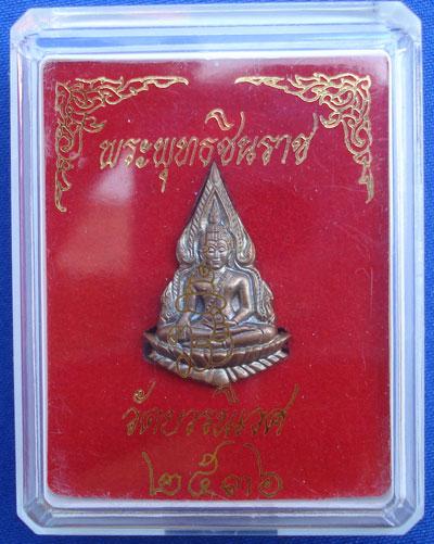 เหรียญพระพุทธชินราช 80 พรรษา สมเด็จพระสังฆราช เนื้อทองแดง ปี 2536 พระเครื่องพิธีใหญ่ สุดสวย หายาก 2