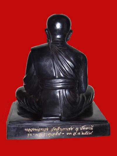 พระบูชาหลวงปู่ทวด อาจารย์ทอง วัดสำเภาเชย รุ่นพระธาตุเจดีย์ ขนาด 9 นิ้ว เนื้อโลหะรมดำ ปี 2549 3