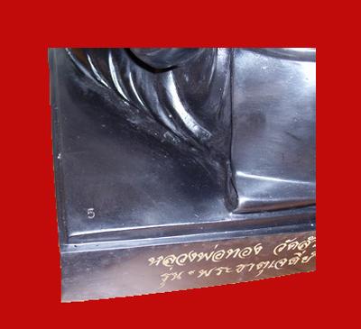 พระบูชาหลวงปู่ทวด อาจารย์ทอง วัดสำเภาเชย รุ่นพระธาตุเจดีย์ ขนาด 9 นิ้ว เนื้อโลหะรมดำ ปี 2549 4