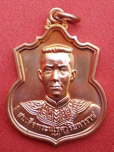 พระเครื่อง เหรียญสมเด็จนเรศวรมหาราช เหรียญสู้ เนื้อทองแดง ปี 2548 สวยมากๆ 1