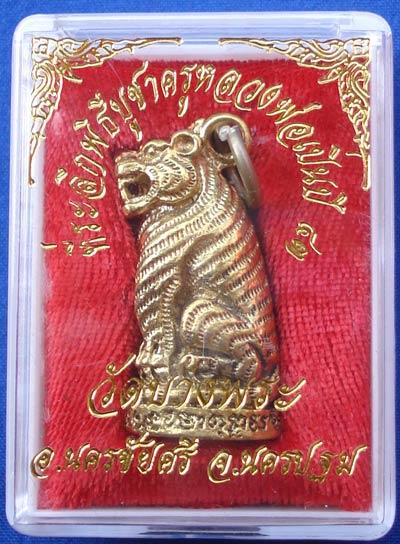 เสือ หลวงพ่อเปิ่น วัดบางพระ นครปฐม เนื้อทองเหลือง ปี 2543 ทันท่าน สวยมาก สำหรับปีนี้ต้องบูชา 6