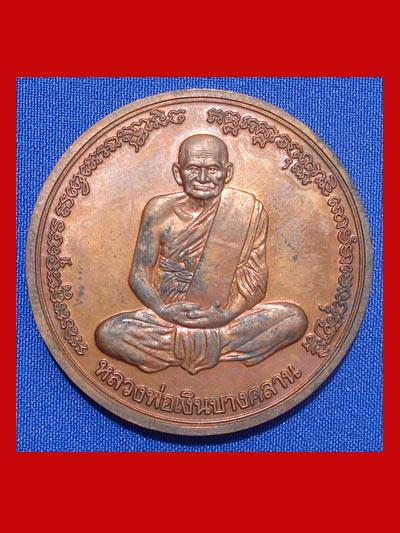 เหรียญบาตรน้ำมนต์พิมพ์ใหญ่ หลวงพ่อเงิน บางคลาน รุ่นพระพิจิตร เนื้อทองแดง สวยๆ นิยมและหายากมาก