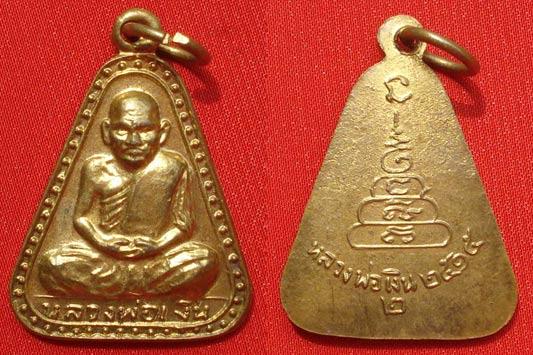 เหรียญจอบใหญ่หลวงพ่อเงิน บางคลาน ปี 15 เลข 2 เนื้อทองเหลือง วัดบางคลานจัดสร้าง ปี 2515