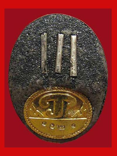 ล็อกเกตพ่อท่านฉิ้น พระเครื่องรุ่นแรก แผ่นทอง ฝังตะกรุดเงิน 3 ดอก ปี 2547 สุดสวย เข้มขลัง 1
