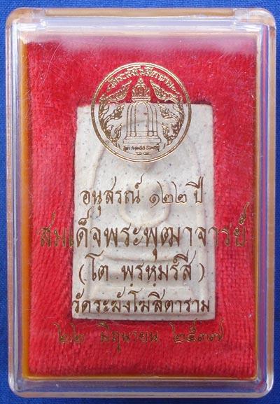 พระสมเด็จ วัดระฆัง รุ่น อนุสรณ์ 122 ปี พระเครื่อง พิมพ์นิยม เนื้อสวยเห็นมวลสาร ปี 2537 นิยมครับ 2