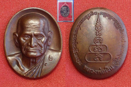 เหรียญรูปใข่หลวงพ่อเงิน บางคลาน รุ่นพระพิจิตร เนื้อทองแดง ปี พ.ศ.2543 รีบเก็บนะหายากและจะแพง 1