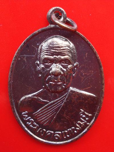 เหรียญหลวงพ่อสด วัดปากน้ำ รุ่น 100 ปี เนื้อทองแดงรมดำ ปี 2527 สวยมากครับ