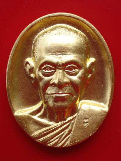พระเครื่อง เหรียญรูปใข่ สมเด็จโต พรหมรังสี หลังภปร เนื้ออัลปาก้าชุบทอง ปี 2541 No.๓๗๖๕