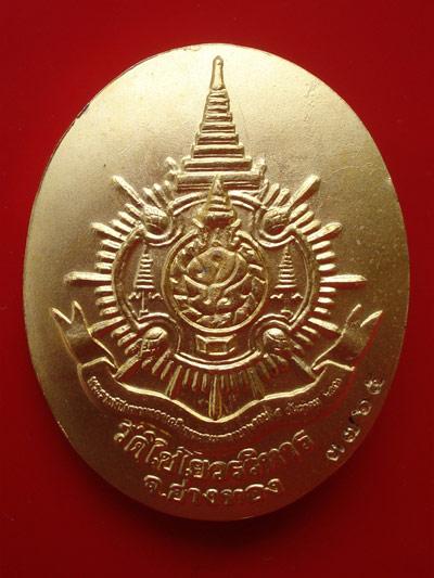 พระเครื่อง เหรียญรูปใข่ สมเด็จโต พรหมรังสี หลังภปร เนื้ออัลปาก้าชุบทอง ปี 2541 No.๓๗๖๕ 1