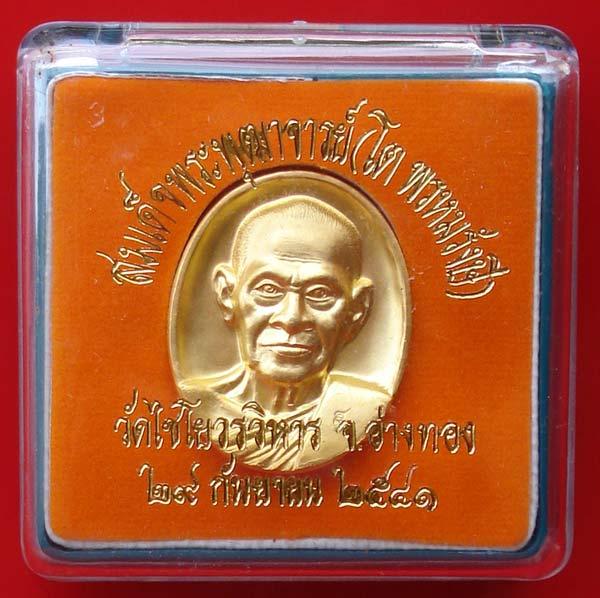 พระเครื่อง เหรียญรูปใข่ สมเด็จโต พรหมรังสี หลังภปร เนื้ออัลปาก้าชุบทอง ปี 2541 No.๓๗๖๕ 2