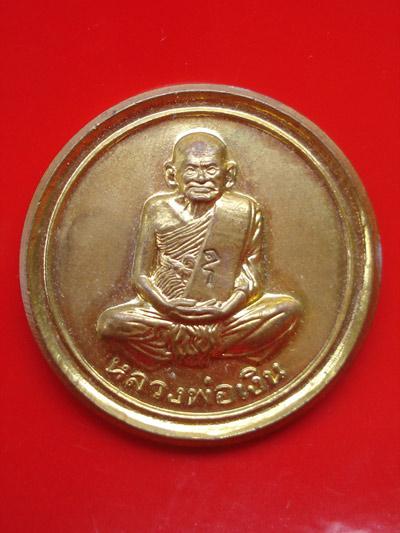 เหรียญขวัญถุง หลวงพ่อเงิน บางคลาน รุ่นเพิร์ธ พระเครื่องเนื้อกะไหล่ทอง ปี 2537 สวยน่าบูชา