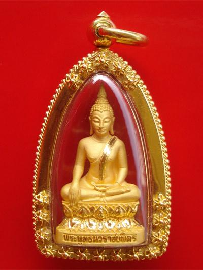 พระกริ่งพระพุทธนวราชบพิตร เนื้อทองคำ พร้อมกรอบทองคำแท้ ในหลวงทรงครองสิริราชสมบัติครบ 50 ปี