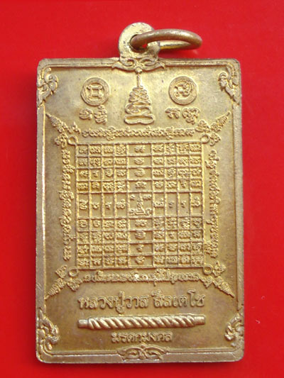 เหรียญยันต์ตะกรุดมหามงคลโสฬส หลวงปู่เอี่ยม วัดสะพานสูง ปลุกเสกโดยหลวงตาวาส เนื้อทองทิพย์ 1