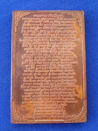 พระเครื่อง พระสมเด็จ หลังอัญเชิญพระคาถาชินบัญชรจารึกพิเศษ เนื้อทองแดง วัดอินทรวิหาร ปี 2546 1
