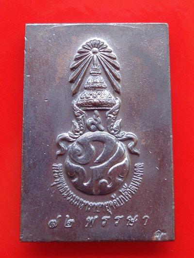 พระสมเด็จพระพุทธนวมมหาราชายุจฉับปริวัตนมงคล 72 พรรษา รัชกาลที่ 9 ปี พ.ศ.2542 สวยมาก 1
