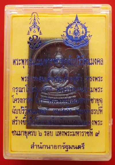 พระสมเด็จพระพุทธนวมมหาราชายุจฉับปริวัตนมงคล 72 พรรษา รัชกาลที่ 9 ปี พ.ศ.2542 สวยมาก 3