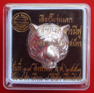 แหวนหัวเสือ เนื้อนวโลหะ หลวงพ่อฟู วัดบางสมัคร รุ่นแรก รุ่นอำนาจดีบารมีฟู ปี 2553 สุดสวย หายาก 5