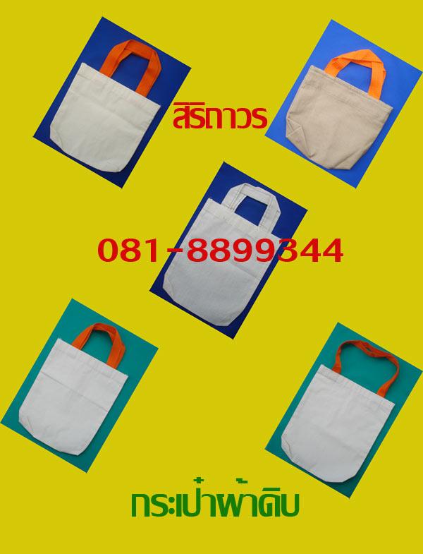 รับสั่งทำกระเป๋าผ้า พร้อมสกรีน งานเรียบร้อยปราณีต ราคาถูก จำนวนมากน้อยโทรปรึกษา 081-8899344