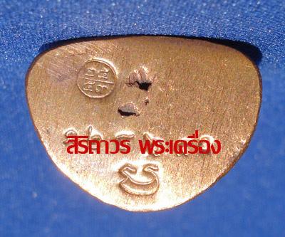 รูปหล่อลอยองค์ หลวงพ่อเงิน บางคลาน กองทุน ๕๓ พิมพ์นิยม เนื้อสำริดแดง ผิวไฟดินไทย สวยมาก 2