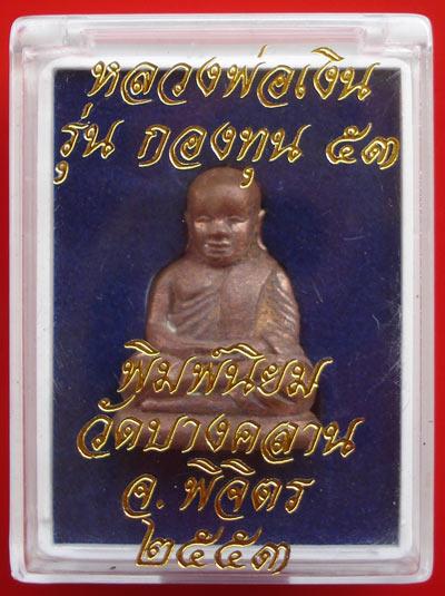 รูปหล่อลอยองค์ หลวงพ่อเงิน บางคลาน กองทุน ๕๓ พิมพ์นิยม เนื้อสำริดแดง ผิวไฟดินไทย สวยมาก 3
