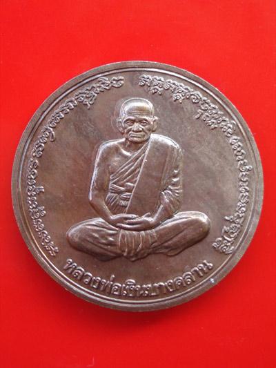 เหรียญบาตรน้ำมนต์ หลวงพ่อเงิน บางคลาน รุ่นพระพิจิตร เนื้อนวโลหะ ขนาด 3.0 ซม.สวยๆ นิยมและหายากมาก