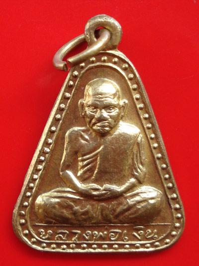 แกะพิมพ์จาก ปี15 เหรียญจอบใหญ่หลวงพ่อเงิน บางคลาน ปี 22 เนื้อทองเหลืองกะไหล่ทอง สวยมากพุทธคุณสูง