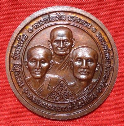 เหรียญหลวงพ่อเพชร หลัง 3 อมตะเถราจารย์เมืองพิจิตร รุ่นพระพิจิตร ปี 2543 สวยๆ นิยมและหายากมาก